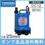 寺田ポンプ 水中ポンプ 12V S12D-80 小型 海水対応 [船舶用品 船具 農業用 給水 排水ポンプ バッテリー式]