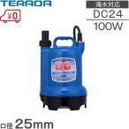 水中ポンプ 小型 海水対応 船具 寺田ポンプ S24D-100 24V バッテリー式