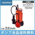 寺田 水中ポンプ 汚水用 自動 小型 排水ポンプ SA-150C 100V/150W/32mm