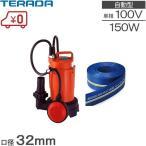 給水ポンプ 排水ポンプ 循環ポンプ 小型 農業用 寺田 SA-150C
