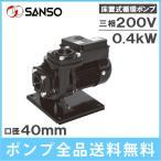 三相電機 床置式循環ポンプ 40PHZ-4023A/40PHZ-4023B 冷温水用 [給水ポンプ 農業用ポンプ]