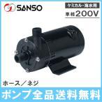 三相電機 マグネットポンプ ケミカル/海水用 PMD-582B2E/PMD-582B2M 単相:200V 循環ポンプ 給水ポンプ 水槽ポンプ