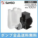 三相電機 自吸式マグネットポンプ PMDS-1561B2P ケミカル/海水用 [循環ポンプ 水槽ポンプ 水槽 ろ過器]