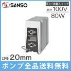 三相電機 給湯 加圧ポンプ SHC-1031 シールレスタイプ [給水ポンプ 家庭用 給湯器]