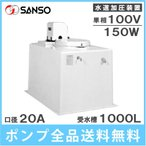 三相電機 水道加圧用タンクユニット TL100-1531AR/BR 1000L 200V [家庭用 給水ポンプ 加圧ポンプ 受水槽付水道加圧ポンプ]
