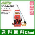 有光工業 背負式 動力噴霧器 16L エンジン式  SDP-165D2[高圧タイプ 動噴 噴霧器 噴霧機 農薬 散布 消毒 除草 害虫駆除]