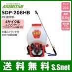 有光工業 背負式 動力噴霧器 20L エンジン式  SDP-208HB[高圧タイプ 動噴 噴霧器 噴霧機 農薬 散布 消毒 除草]