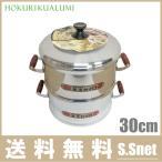 蒸篭 蒸し器 長生 セイロ 餅つき せいろ 道具 30cm 2段式