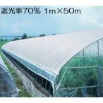 遮光ネット 白 1m×50m 遮光率70% 農業用遮光シート 日よけ 日除け 農業用ネット