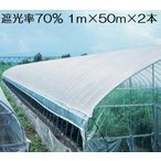 遮光ネット 白 1m×50m×2本セット 遮光率70% 100m 農業用遮光シート 日よけ 日除け 農業用ネット