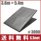 UV シルバーシート 3000 防水シート 超厚手 UVシート 3.6×5.4m [カバー 屋外 屋根 保護]