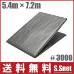 UV シルバーシート 3000 防水シート 超厚手 UVシート 5.4×7.2m [カバー 屋外 屋根 保護]