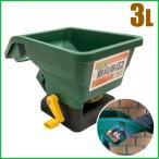 肥料散布機 散粒器 小型 肥料散布器 容量3L [農薬散布機 農業資材 家庭菜園 芝生の種まき 目土 融雪剤 塩カル]