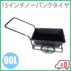 リヤカー リアカー ノーパンクタイヤ バケット容量:90L [ガーデニング 園芸用品 農業資材 収穫台車 軽量]