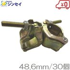 単管パイプ用 クランプ 直交 48.6mm 30個 単管ジョイント 単管継手