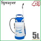 蓄圧式 噴霧器 手動式 5L アルミノズル付 [除草剤 散布機 農業資材 散水機 スプレー]