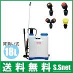 背負い式噴霧器 18L 蓄圧式 手動式 アルミノズル付 [除草剤 散布機 農業資材 散水機 スプレー]
