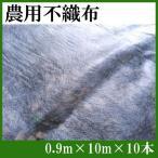 農業用 不織布 0.9m×10m×10本セット 透光率85% [シート ロール 農業資材 園芸資材]