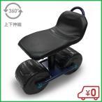 極太タイヤ ガーデンチェアー XC1 昇降/360度回転 作業椅子 作業イス ガーデニング