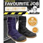 荘快堂 布製安全靴 フェイバリットジョブM-15 黒色 / 紺色[作業用品 農作業 作業靴 安全靴 地下足袋]