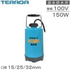 排水ポンプ 家庭用 給水ポンプ 池 循環ポンプ 小型 寺田ポンプ SP-150BN
