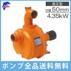 カルイ キャナルポンプ SS-50 [排水 農業用ポンプ 揚水 給水]