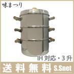 せいろ 蒸し器 ステンレス製 IH対応 鍋 3段 セイロ 蒸篭 30cm/3升 [業務用 深鍋 家庭用 せいろ蒸し]
