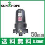 サンポール ディスクフィルター AR326DP 50mm [ろ過器 濾過器 砂取器 農業用水 農業資材 園芸 潅水資材 井戸水 池水 川水 AR-326DP]