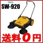フルテック 業務用 手押式 スイーパー SW-920 40L