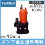 寺田 水中ポンプ 汚水固形物用 排水ポンプ SX-150 150W/100V [小型 家庭用 電動ポンプ]