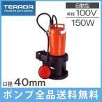 寺田 水中ポンプ 自動 汚水汚物用 排水ポンプ SXA-150 150W/100V [小型 家庭用 給水 電動ポンプ]