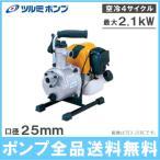 ツルミポンプ エンジンポンプ 4サイクル TE3-25RY 25mm [排水 給水ポンプ 農業用ポンプ 鶴見製作所]