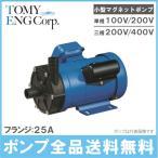 トミエンジ マグネットポンプ TEN150P-F/TEN150P-F3 フランジ式 薬液移送ポンプ ケミカル 海水用 循環ポンプ 水槽ポンプ 熱帯魚 水耕栽培