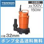 寺田ポンプ 家庭用小型水中ポンプ 汚水用 SG-150C 150W/100V 口径:32mm 農業用 井戸水ポンプ