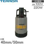 寺田ポンプ 小型 排水ポンプ 水中ポンプ 汚水 SP-220 100V [2インチ 泥水 家庭用 工事用 電動]