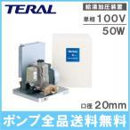 テラル 給水加圧ポンプ 給湯加圧装置 PH-203GT05 50W/100V/口径20mm [給水ポンプ 給湯器]