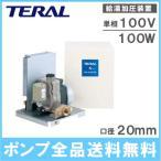テラル 給水加圧ポンプ 給湯加圧装置 PH-203GT1 100W/100V/口径20mm [給水ポンプ 給湯器]