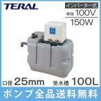 テラル 受水槽付水道加圧装置  RMB1-25THP5-V150S 100L 150W [家庭用 給水ポンプ 加圧ポンプ タンク]