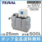 テラル 受水槽付水道加圧装置 RMB5-25THP5-V150S 500L 150W [家庭用 給水ポンプ 加圧ポンプ タンク]