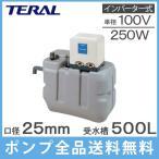 テラル 受水槽付水道加圧装置 RMB5-25THP5-V250S 500L 250W [家庭用 給水ポンプ 加圧ポンプ タンク]
