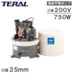 テラル 井戸ポンプ 家庭用給水ポンプ 浅井戸ポンプ  WP-3755T-1 WP-3756T-1 750W/200V