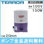 テラダポンプ ホームポンプ 家庭用 井戸ポンプ THP-150KS/THP-150KF 100V/150W 給水ポンプ