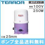 井戸ポンプ 浅井戸ポンプ 寺田ポンプ THP-250KS/THP-250KF 250W/100V/25mm 家庭用給水ポンプ