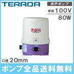 井戸ポンプ 浅井戸用ポンプ 寺田ポンプ THP-81KS/THP-81KF 80W/100V/20mm 家庭用給水ポンプ