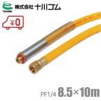 十川ゴム 動噴ホース スプレーホース HIDX-II 3.5Mpa Ф8.5×10m G1/4付 農業用ホース