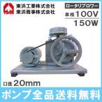 東浜 浄化槽ポンプ ロータリー ブロワー ブロアー エアーポンプ SD-120 単相100V150Wモーター付き/吐出量120L