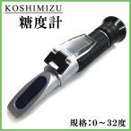 小清水 糖度計 濃度計 屈折計 WZ-113 0〜32% [調理器具 農業機器 測定器]