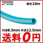 TOYOX エアホース ヒットホースHB-8 内径8.5mm長さ10m 青[トヨックス エアーホース エアツール エアー工具 耐油 耐圧 軽量]
