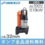 ツルミポンプ 浄化槽ポンプ 自動形 32PRA2.13S 100V [家庭用 鶴見 水中ポンプ 汚水 放流ポンプ]