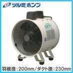 ツルミ 業務用送風機 ポータブルファン JF-202 200mmマンホール 排気 ビニールハウス 換気